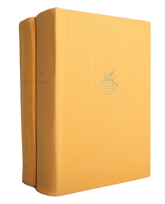 Джон Голсуорси Сага о Форсайтах (комплект из 2 книг)