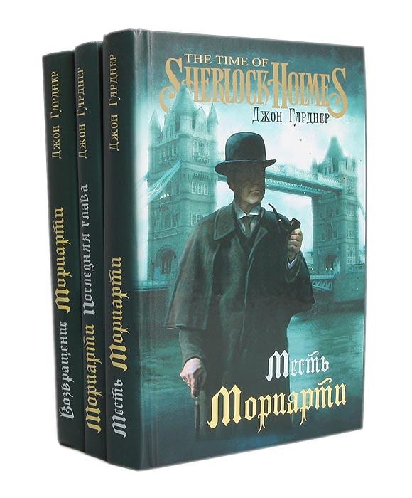 Джон Гарднер Секретные архивы Мориарти (комплект из 3 книг)