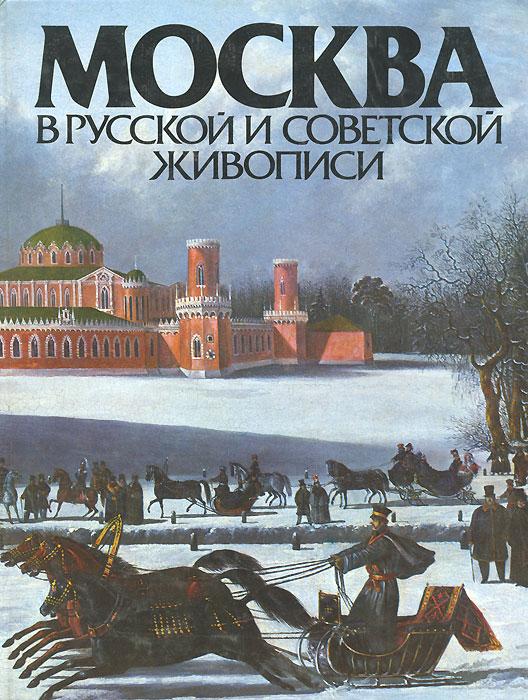 А. П. Гусарова Москва в русской и советской живописи гусарова