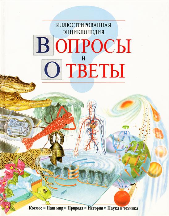 Эндрю Лэнгли Иллюстрированная энциклопедия. Вопросы и ответы