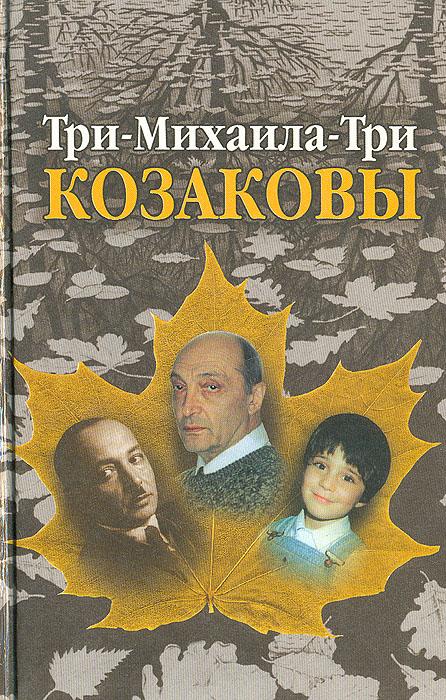 Три-Михаила-Три. Козаковы