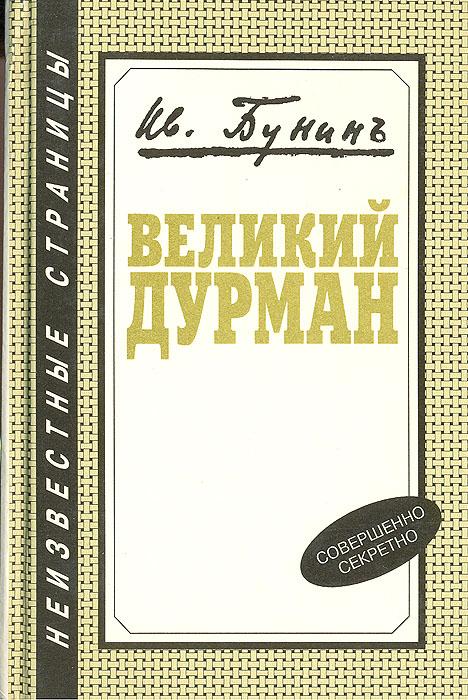 Иван Бунин Великий дурман