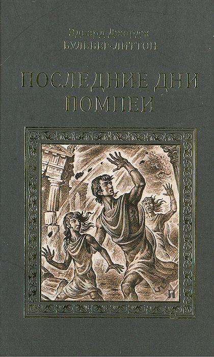 Эдвард Джордж Бульвер-Литтон Последние дни Помпеи