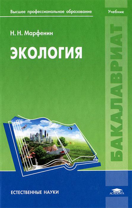 Н. Н. Марфенин Экология