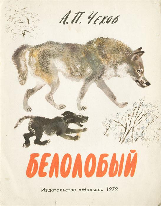 А. П. Чехов Белолобый цена 2017