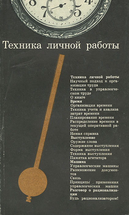 Г. Попов Техника личной работы