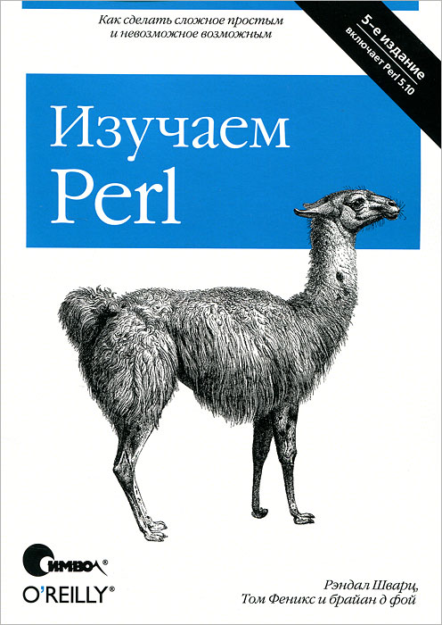 Рэндал Шварц, Том Феникс и Брайан Д. Фой Изучаем Perl