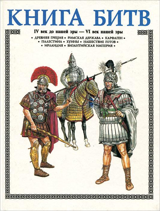 А. Торопцев Книга битв. IV век до нашей эры - VI век нашей эры