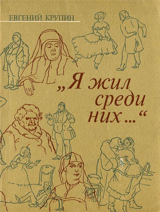 """Евгений Крупин """"Я жил среди них..."""""""