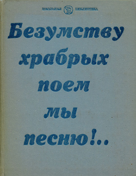 Фото - Безумству храбрых поем мы песню!.. б анашенков литература в век научно техничесокой революции