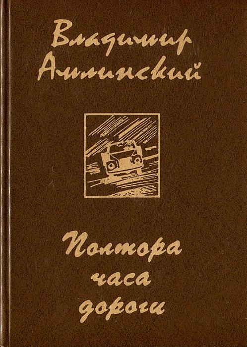Владимир Амлинский Полтора часа дороги