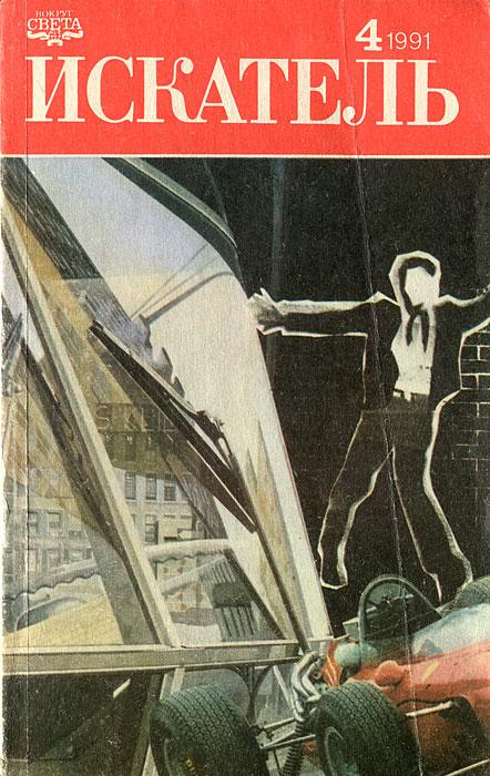 Владимир Михановский,Майкл Коллинз Искатель, № 4, 1991 футболка классическая printio assassins of the caribbean