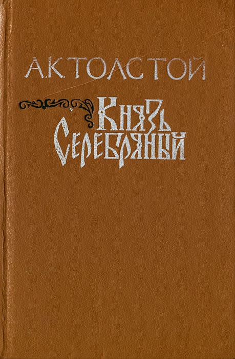 А. К. Толстой Князь Серебряный русское общество и революция