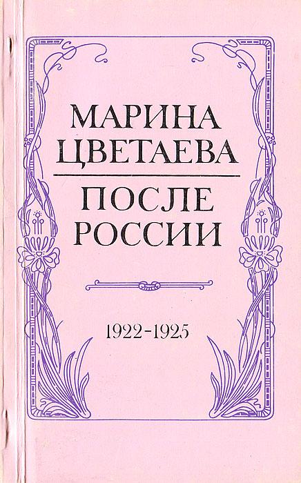 Марина Цветаева После России