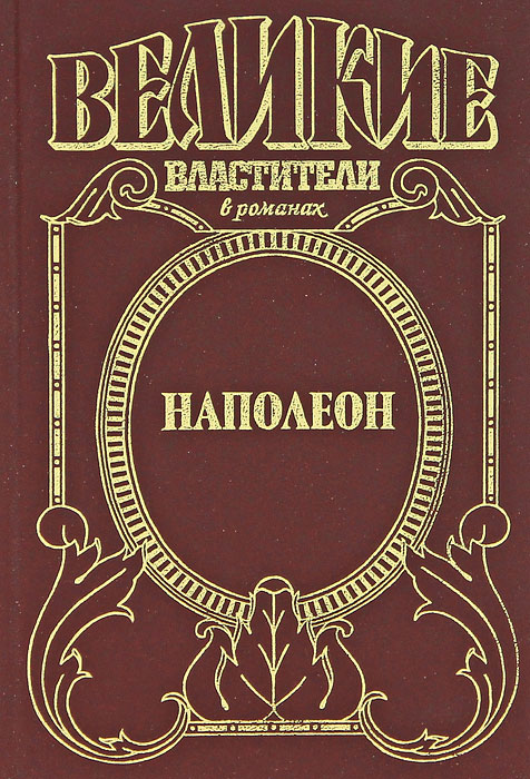 Ф. Б. Остин, А. П. Герберт Наполеон. Дорога к славе. Путь к Ватерлоо