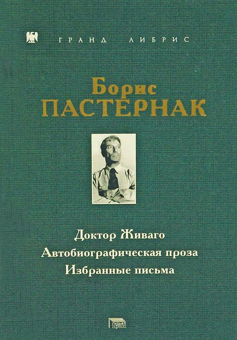 Борис Пастернак Доктор Живаго. Автобиографическая проза. Избранные письма стоимость