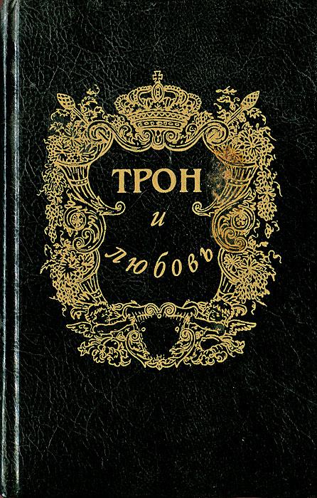 А. Лавинцев, Т. Мундт Трон и любовь. Выпуск 1