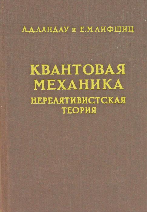 Л. Д. Ландау, Е. М. Лифшиц Квантовая механика. Нерелятивистская теория. Том 3