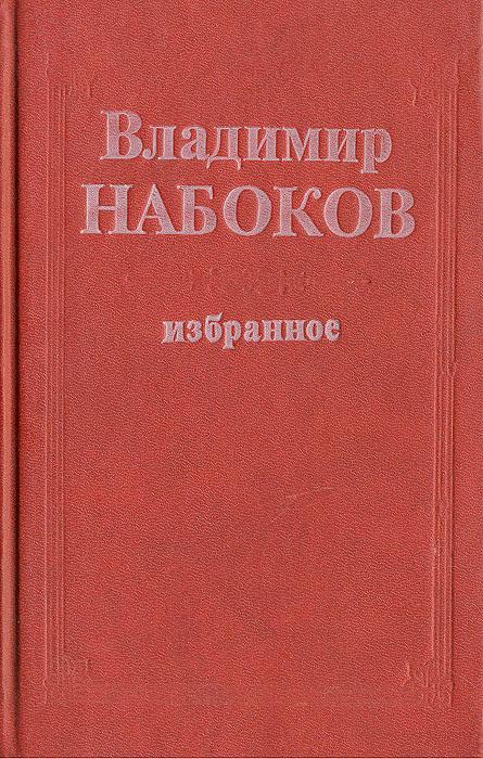 Владимир Набоков Владимир Набоков. Избранное владимир набоков отчаяние