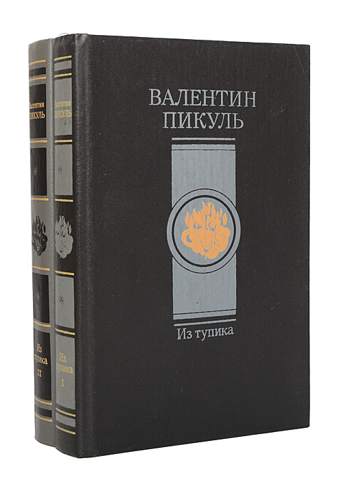 Валентин Пикуль Из тупика (комплект из 2 книг) валентин пикуоь из тупика