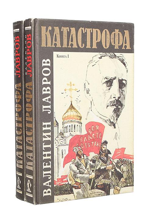 Валентин Лавров Катастрофа (комплект из 2 книг)