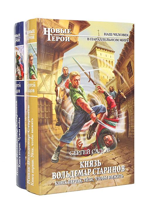 Сергей Садов Князь Вольдемар Старинов (комплект из 2 книг)