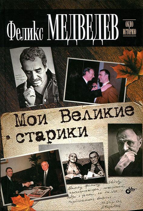 Феликс Медведев Мои Великие старики