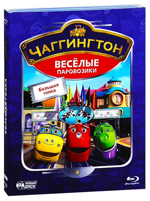 Чаггингтон: Веселые паровозики: Большая гонка (Blu-ray)