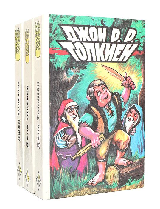 Джон Р. Р. Толкиен Джон Р. Р. Толкиен (комплект из 3 книг)