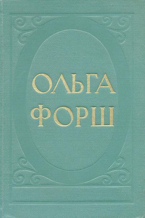 Ольга Форш. Избранные произведения