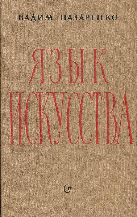 Фото - Вадим Назаренко Язык искусства а ф иващенко социалистический реализм в зарубежных литературах