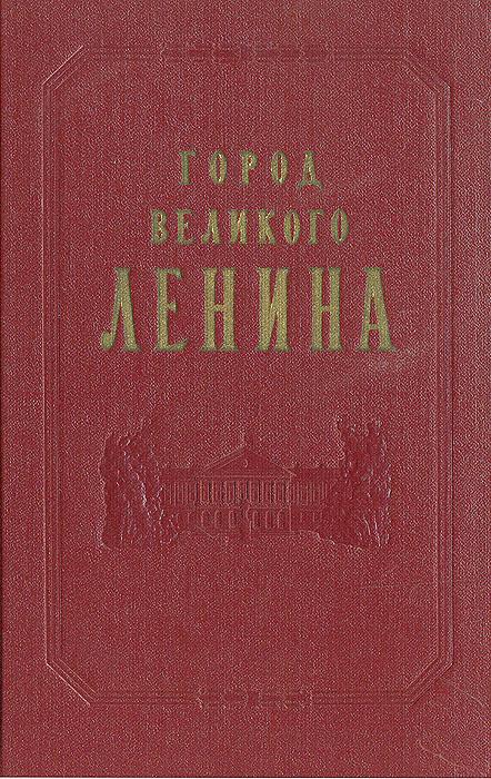 Город великого Ленина