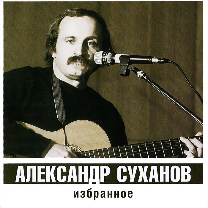 Александр Суханов Александр Суханов. Избранное а п суханов информация и прогресс