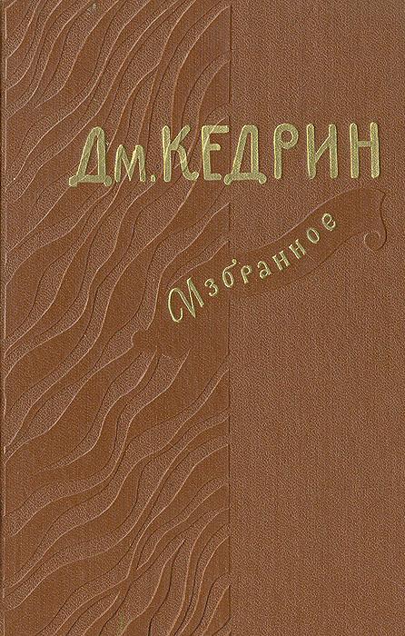 Дмитрий Кедрин. Избранное