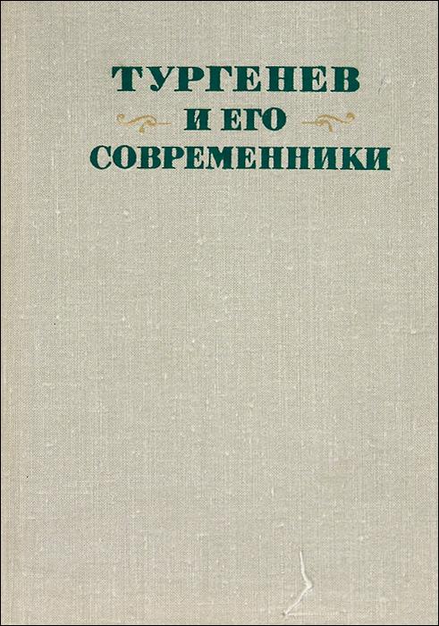 М. Алексеев Тургенев и его современники м алексеев тургенев и его современники