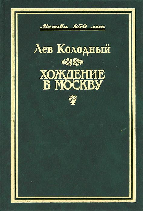 Лев Колодный Хождение в Москву лев колодный эпоха джуны записки журналиста