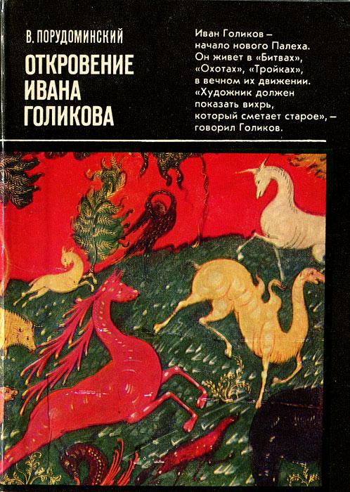 В. Порудоминский Откровение Ивана Голикова