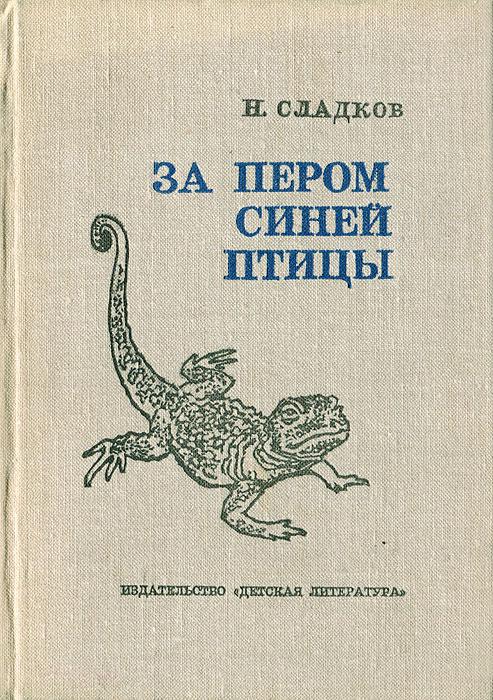 Н. Сладков За пером синей птицы цена
