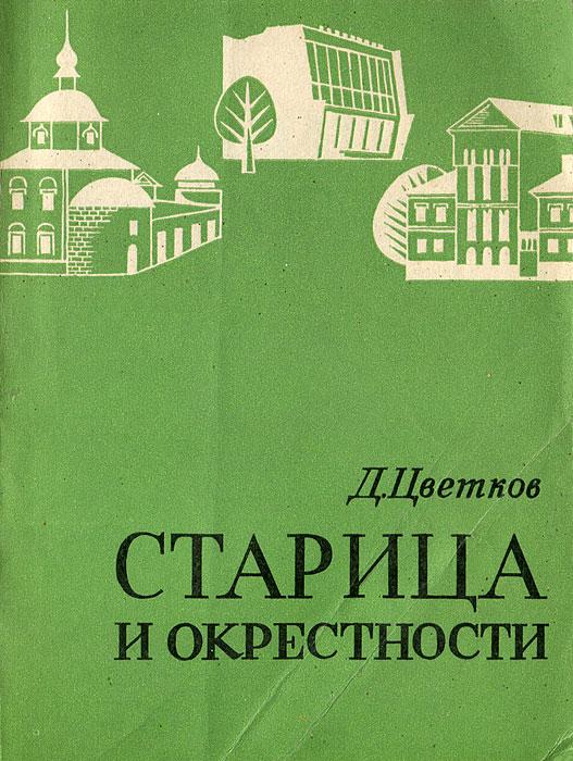 Д. Цветков Старица и окрестности