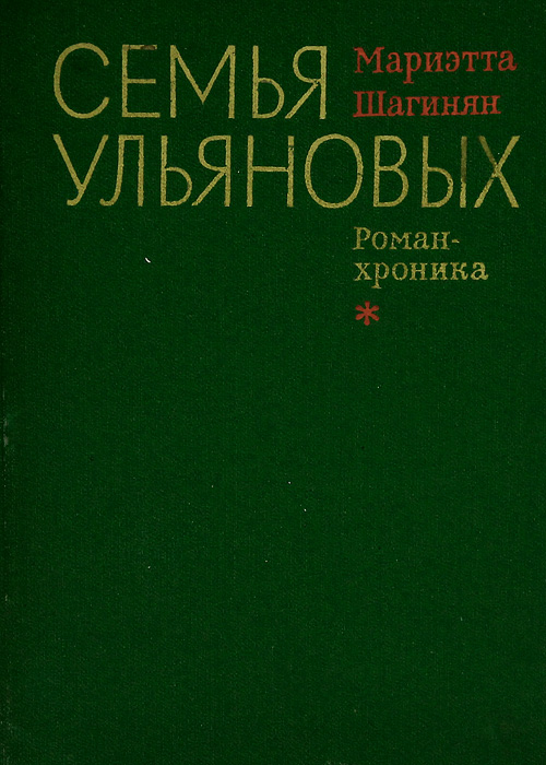 Мариэтта Шагинян Семья Ульяновых цена 2017