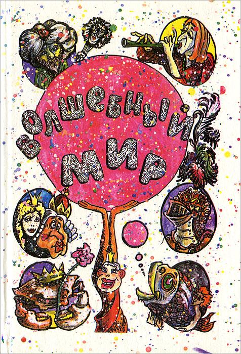 Волшебный мир волшебный мир картины cdpc