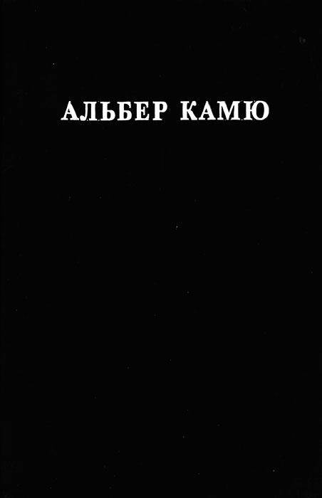 Альбер Камю Счастливая смерть. Посторонний. Чума. Падение. Калигула. Миф о Сизифе. Нобелевская речь альбер камю творчество и свобода