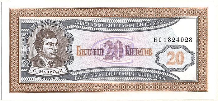 Банкнота номиналом 20 билетов МММ. Россия, 1994 год (первый выпуск) для туристов куплено 100 билетов