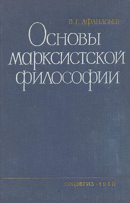 купить В. Г. Афанасьев Основы марксистской философии онлайн