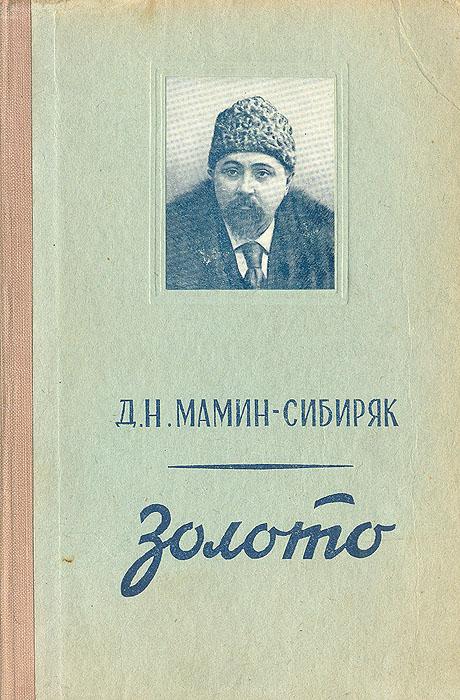 цена на Д. Мамин-Сибиряк Золото