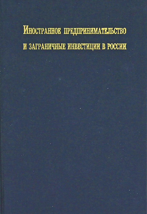 Иностранное предпринимательство и заграничные инвестиции в России Книга освещает историю иностранного...