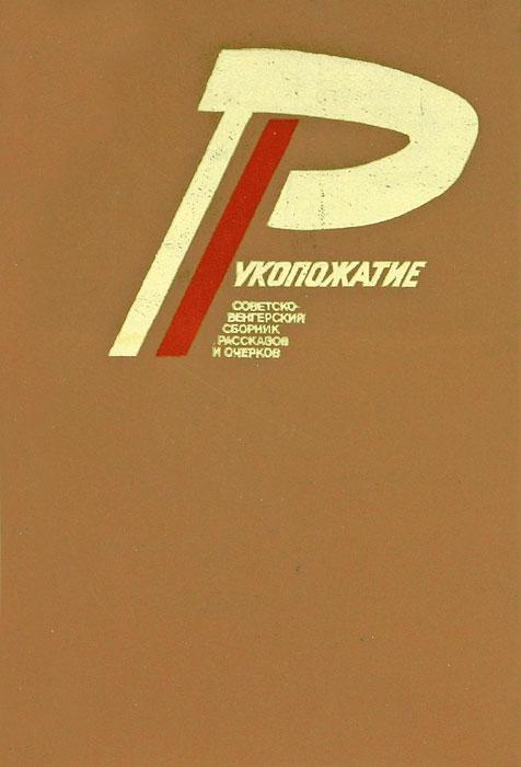 Рукопожатие. Советско-Венгерский сборник рассказов и очерков