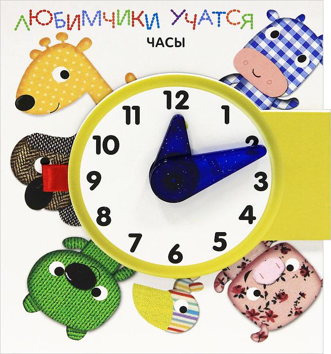 Часы. Книжка-игрушка барыня сударыня книжка игрушка