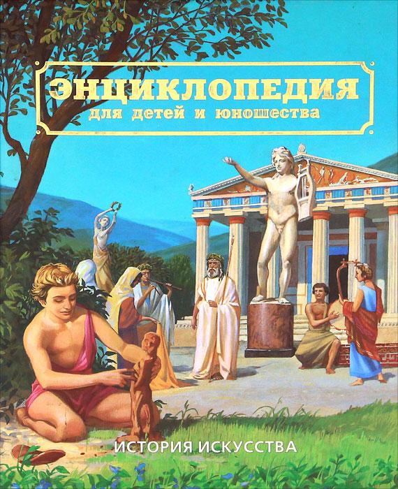 Энциклопедия для детей и юношества. История искусства