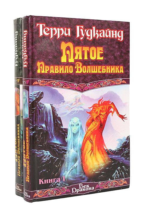 Терри Гудкайнд Пятое Правило Волшебника (комплект из 2 книг) терри гудкайнд пятое правило волшебника книга 2